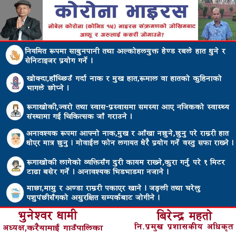 Baragadhi Gaupalika