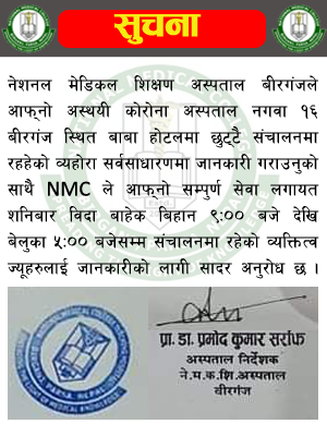 NMC College Add 2/ 4/4